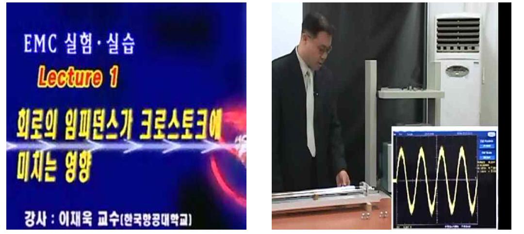 3차 EMC 온라인 스터디 그룹 강의 화면