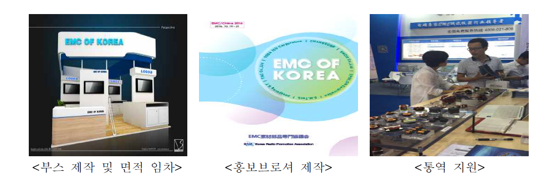 'EMC CHINA 2016' 전시회 운영지원 내역
