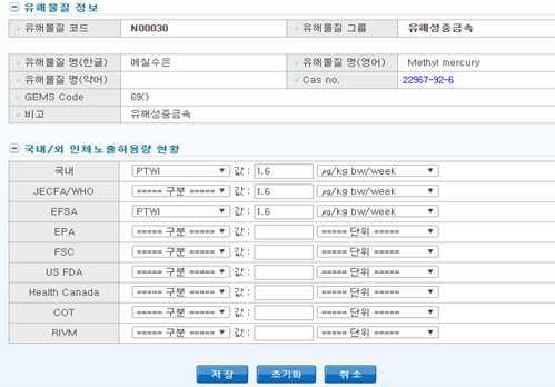 인체노출허용량 DB 시스템 내 적용 화면