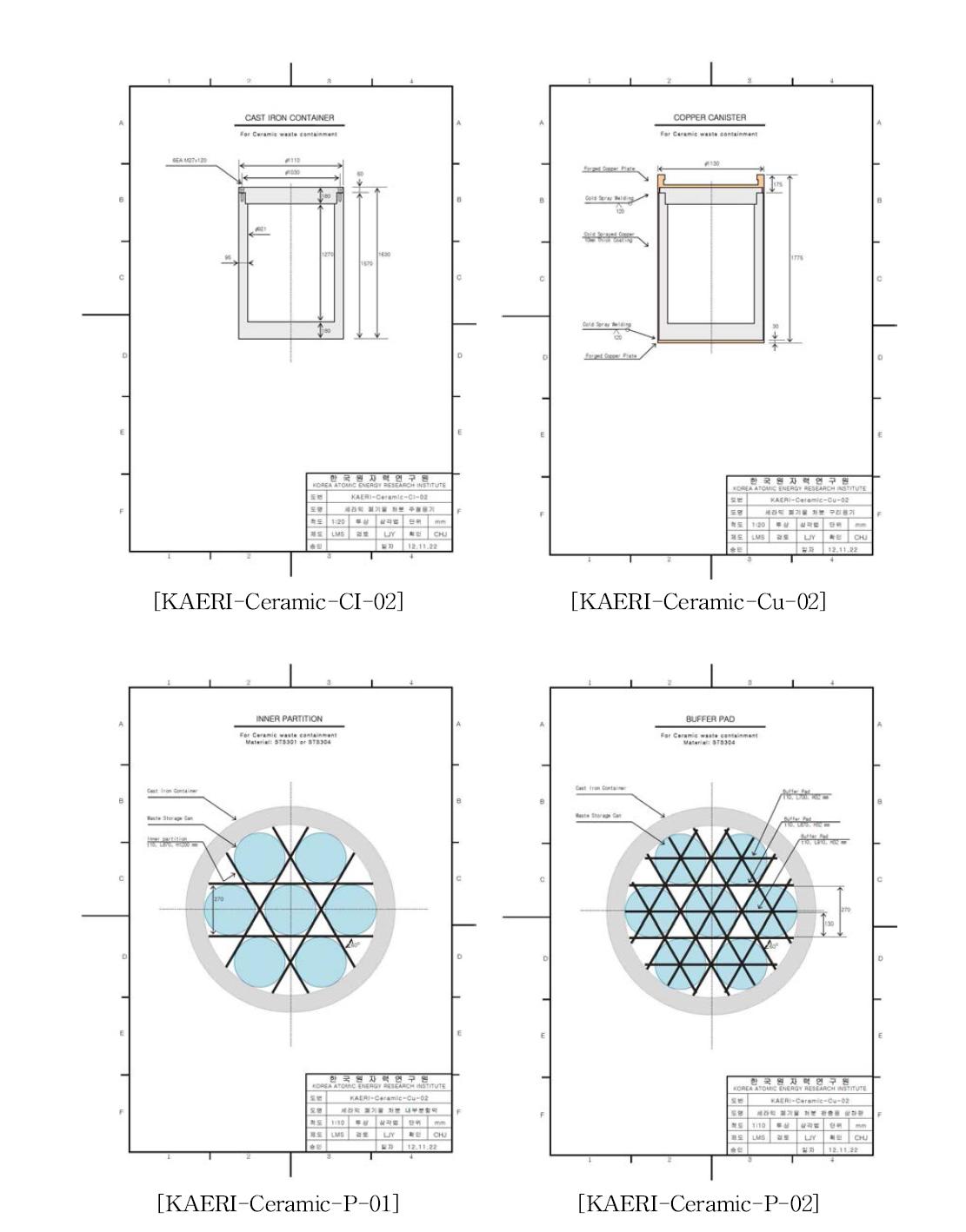 비표면적 개선 처분용기 상세 설계도면 (2/3)