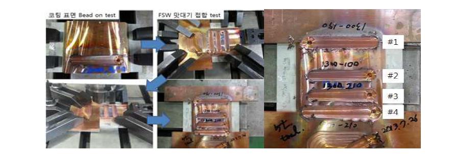 구리 코팅층-벌크 구리 FSW 접합시험사진