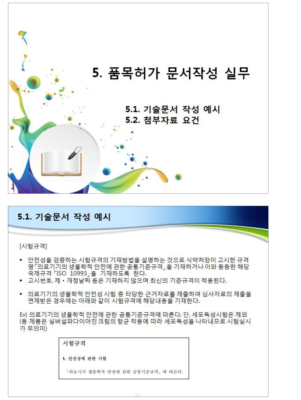 의료기기 공통기준규격의 이해와 적용법: 품목허가 문서작성 실무