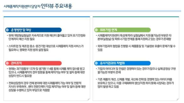 시제품제작지원센터 담당자 인터뷰 주요내용