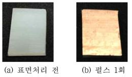 레이저 표면처리에 따른 불소 실리콘 고무의 구리 도금 시편