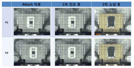 Attach와 열처리 정밀 접합에 대한 위치 검증