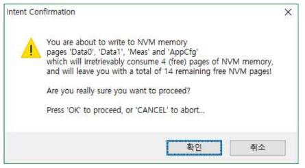 NVM 작성 확인창
