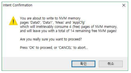 NVM Page 작성 확인창