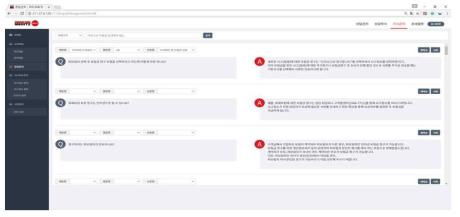 FAQ 기반 응답 지식 관리 페이지