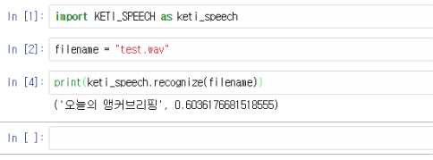 음성인식 API 기반 결과 획득 라이브러리 테스트 스크린샷