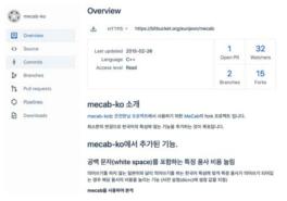Mecab-ko 홈페이지