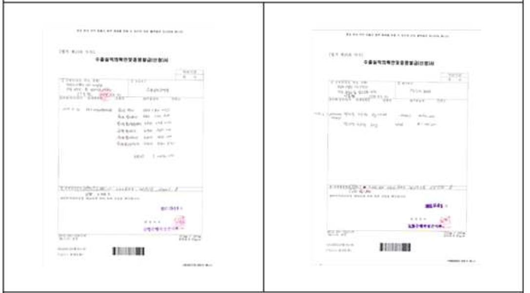 수출실적의 확인 및 증명발급서