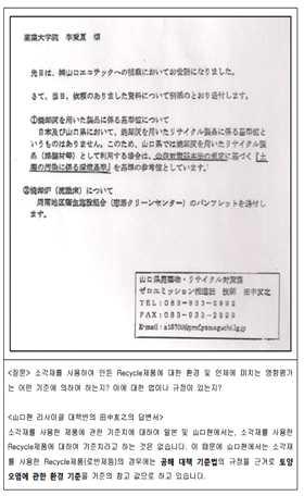일본 소각재 재활용 기준