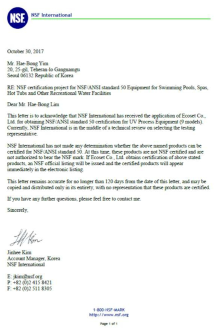 NSF 50 인증 진행 증명 서류(공문)