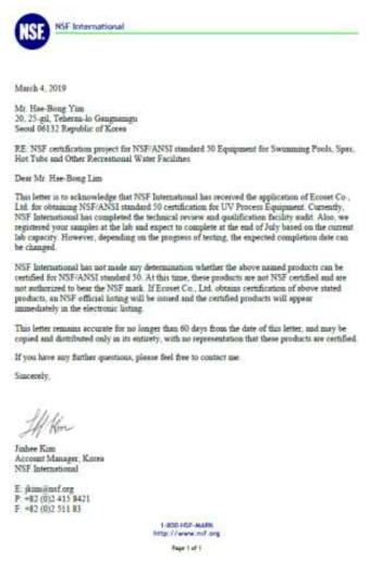 NSF 인증 예상 종료일정에 대한 증명 서류(공문)