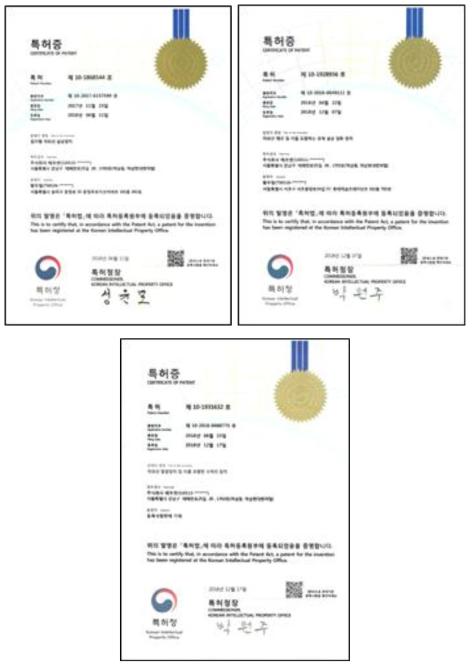 특허증 사본