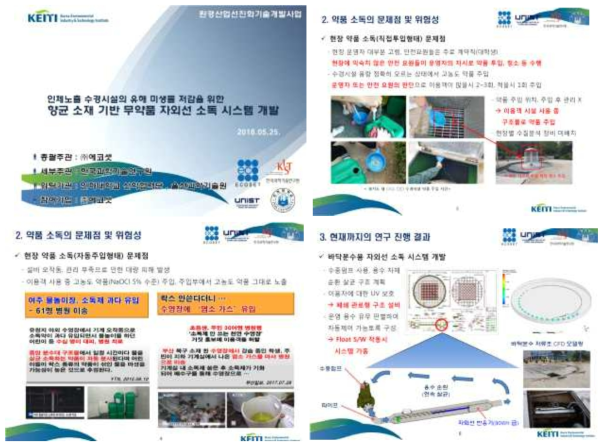 환경부 물환경정책과 미팅 자료