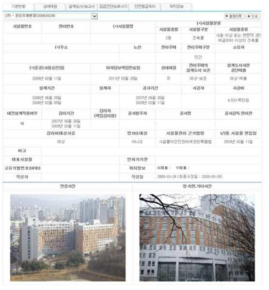 한국시설안전공단 FMS 시스템 예시