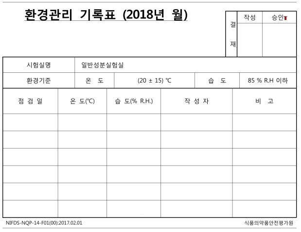 환경관리 기록표 서식