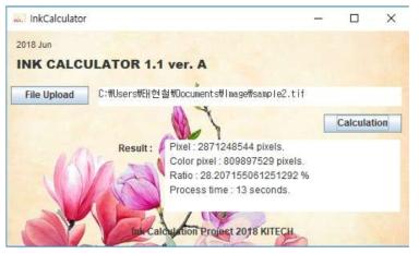 인쇄 시안 망점 계산 알고리즘 실행 화면