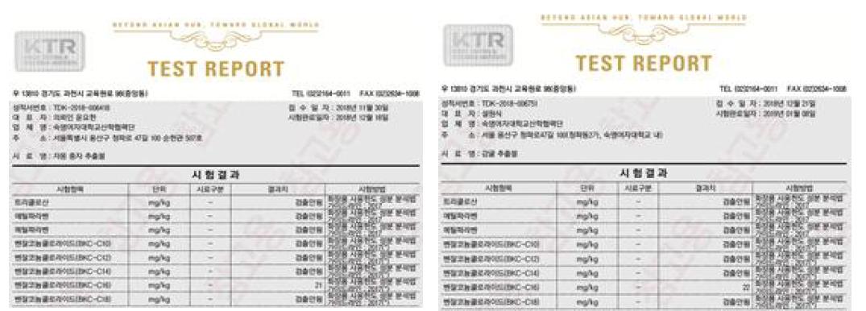 자몽종자추출물(좌)과 감귤추출물(우)의 보존료 분석 결과 보고서