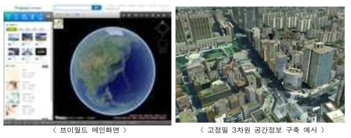 공간정보 오픈플랫폼 '브이월도' 화면 예시