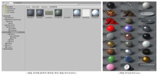 재질 라이브러리 LIST 화면