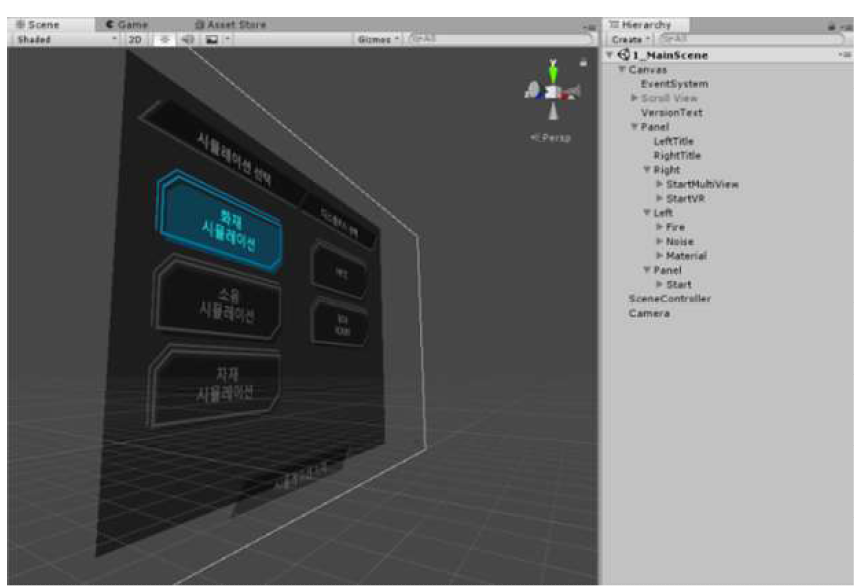 MainScene 셋팅 화면