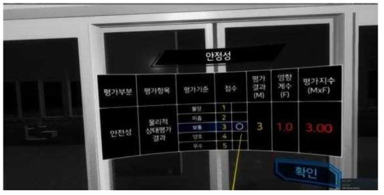 승강장안전문의 안전성을 평가하는 화면