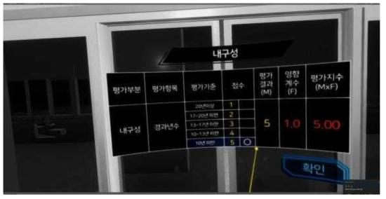 승강장안전문의 내구성을 평가하는 화면