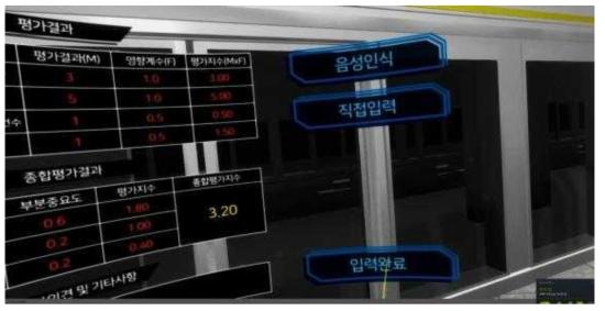 음성인식 기능을 이용하여 평가의견을 기록하는 화면