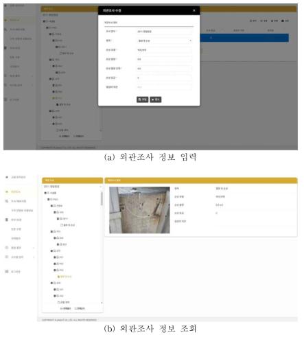 외관조사 메뉴 화면