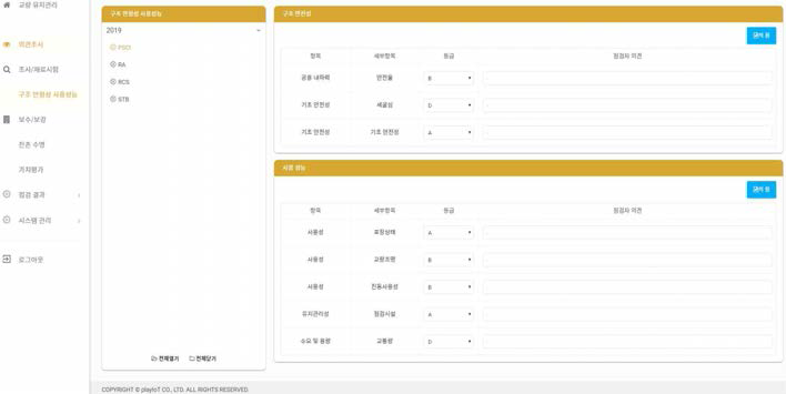 구조 안전성/사용성능 메뉴 화면