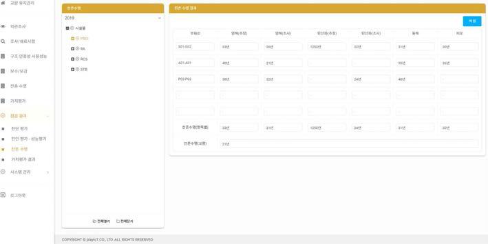 점검결과(잔존수명) 메뉴 화면