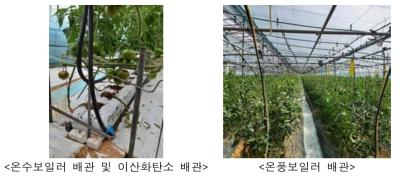 토마토 농가 온수, 온풍 보일러 배관