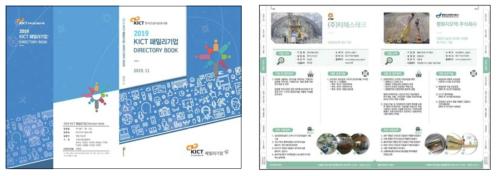 한국건설기술연구원 패밀리기업 디렉토리북