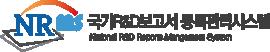 Nrms국가R&D보고서등록관리시스템