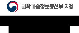 과학기술정보통신부 지정 연구성과 관리/유통 전담기관